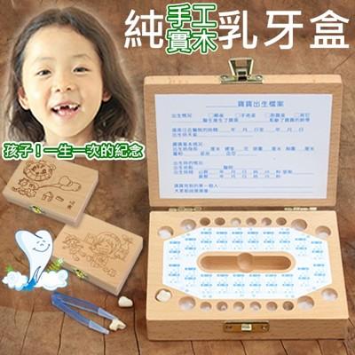 彌月禮-櫸木純手工製乳牙盒17款任選(樂木原廠貨升級版) (2.7折)