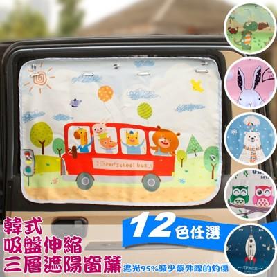 韓式汽車吸盤三層伸縮遮光窗簾 (2.3折)