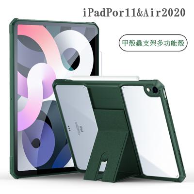 iPad Pro 11吋 2020/2021甲殼蟲支架保護殼 通過SGS防摔認證 訊迪XUNDD (4.2折)
