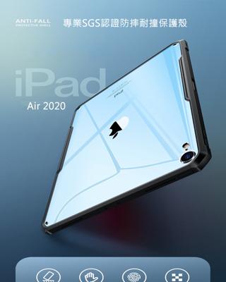 iPad Air4 (2020) 10.9甲殼蟲SGS防摔認證平板保護殼 訊迪XUNDD (4折)