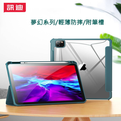 iPad Pro11吋(18/20/21) 平板防摔保護套附筆槽可磁吸充電 訊迪 XUNDD夢幻系列 (4.9折)