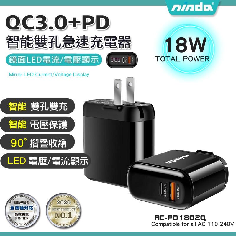 蘋果/安卓pd+qc3.0充電器 18w 鏡面led顯示電流/電壓 雙輸出nisda