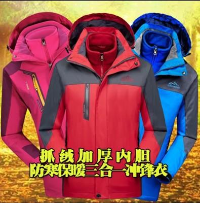 專業級防風雨三穿式戶外機能保暖衝鋒外套 (6.5折)