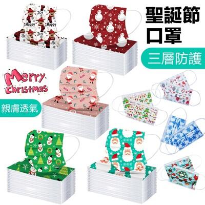交換禮物聖誕節一次性口罩(50片) (4.1折)