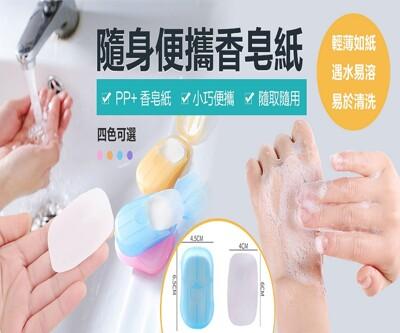 【防疫必備】 現貨便攜式洗手香皂紙(一盒20入) (0.5折)