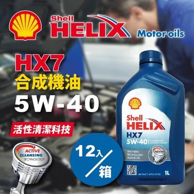 殼牌 Shell Helix HX7 5W40 汽油機油(整箱12入) (8折)