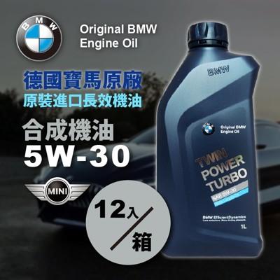 德國BMW正廠機油 Twinpower Turbo LL-04 5W30 (整箱12入) (4.5折)