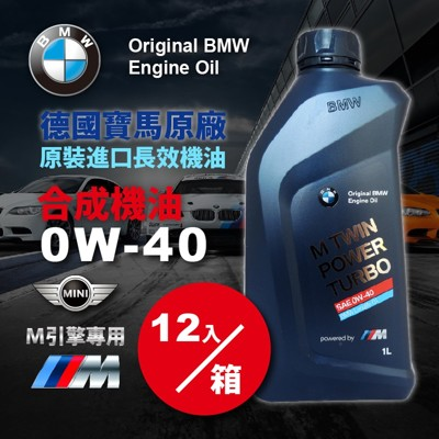 德國BMW正廠機油 M Twinpower Turbo LL-01 0W40(整箱12入) (8.3折)