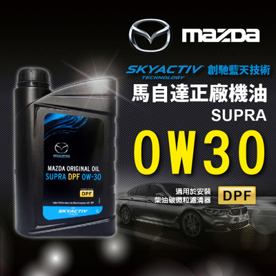 MAZDA SKYACTIV DPF 0W30 全合成長效機油 汽柴油車適用 (6.5折)