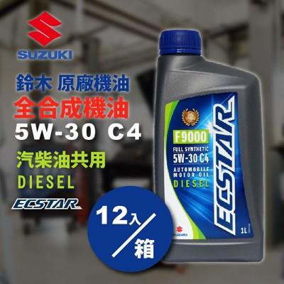 鈴木原廠機油 SUZUKI ECSTAR F9000 5W30 C4(整箱12罐) (6.7折)