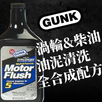 【美國GUNK】渦輪引擎&重柴油引擎-油泥清洗劑 (5折)