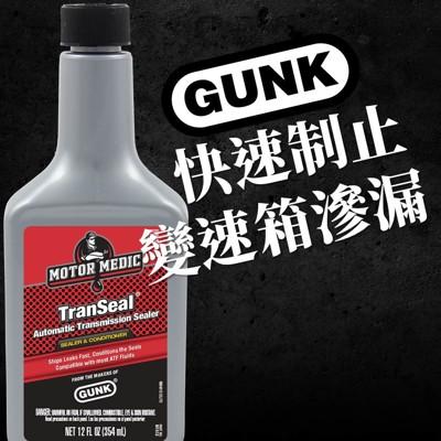 【美國GUNK】自動變速箱止漏劑 (7.1折)