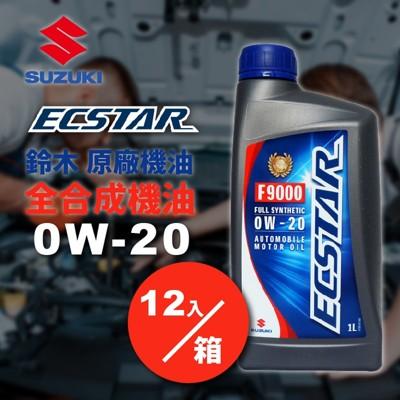 鈴木原廠機油 SUZUKI ECSTAR F9000 0W20(整箱12罐) (6.7折)