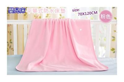 防水專家 平單式 嬰兒床適用 70*120公分  隔尿墊 防水床墊 (2.5折)
