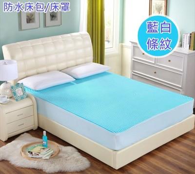 防水床罩 雙人加大180X200CM 防水床單 保潔墊 防尿墊 6x6.2呎 (2.3折)