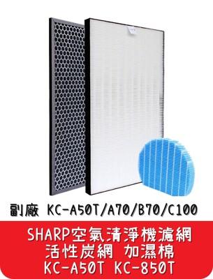【艾思黛拉】副廠Sharp夏普通用 空氣清淨機 活性碳HEPA濾網 KC-A50T KC-850T (3.6折)
