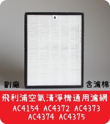 【艾思黛拉】副廠 飛利浦Philips 空氣清淨機 HEAP濾網 含初效濾棉 AC4154 (7.5折)