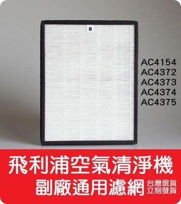 艾思黛拉副廠 現貨 飛利浦philips 空氣清淨機 heap濾網 ac4154 ac4372 (8折)