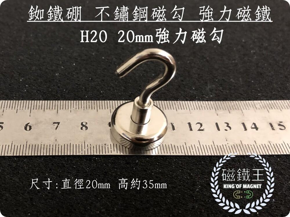 磁鐵王釹鐵硼 強磁稀土磁 掛勾 磁勾 磁石 吸鐵 強力磁鐵 h20 20mm磁勾 打撈磁鐵