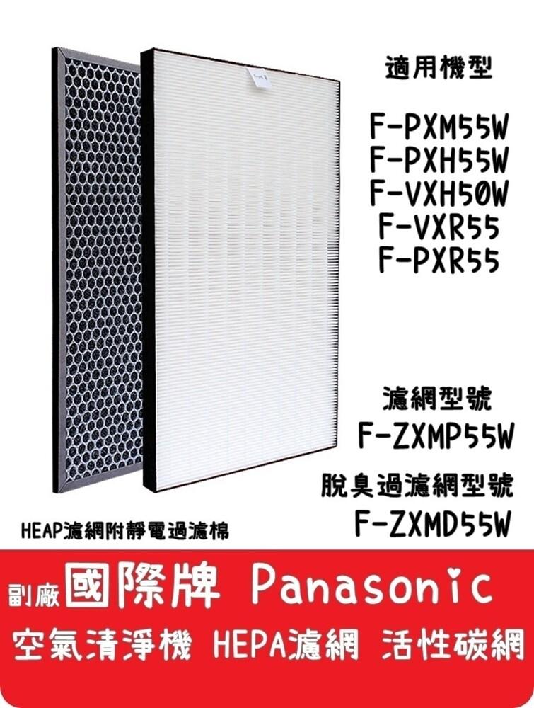 艾思黛拉台灣現貨 panasonic 國際牌 空氣清淨機 hpea 活性碳 濾網 f-pxm55