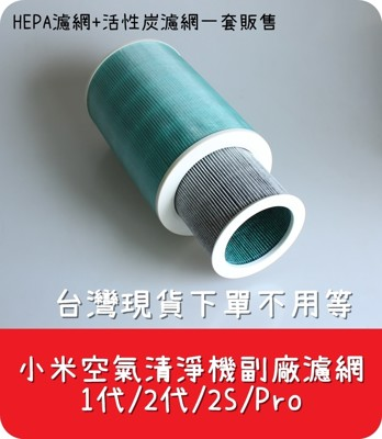 【艾思黛拉】米家/小米 空氣淨化器 空氣清淨機 通用 HEPA濾芯 濾心 濾網 1代 2代 2S (9折)