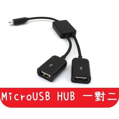 【艾思黛拉 】現貨 熱賣 MICRO USB HUB 1對2 手機連接 鍵盤 滑鼠 隨身碟 (8.8折)