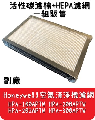 艾思黛拉台灣現貨 honeywell 空氣清淨機濾網+活性碳濾棉 hpa-100/200/300 (7.2折)
