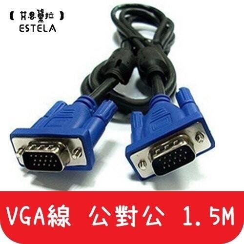 艾思黛拉現貨 vga 投影線 電視線 電腦螢幕線 公對公 1.5m 1.5米