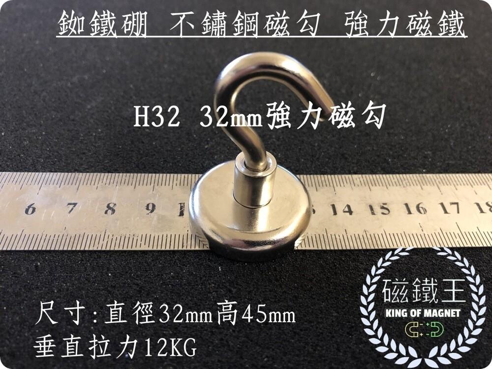 磁鐵王釹鐵硼 強磁稀土磁 掛勾 磁勾 磁石 吸鐵 強力磁鐵 h32 32mm磁勾 打撈磁鐵