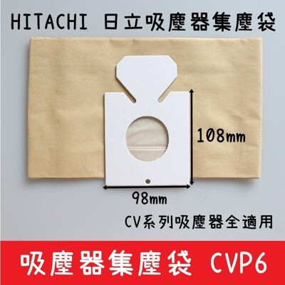【艾思黛拉】副廠 HITACHI 日立 吸塵器集塵袋 CVP6 吸塵器紙袋CV-P6 CV-AM14 (2.3折)