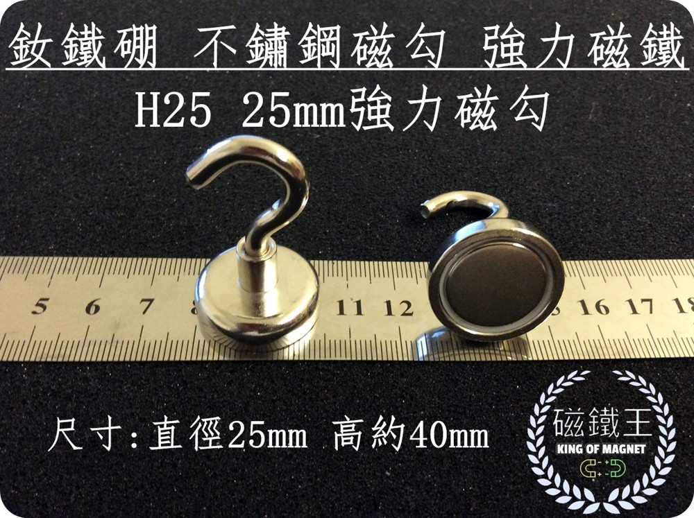磁鐵王釹鐵硼 強磁稀土磁 掛勾 磁勾 磁石 吸鐵 強力磁鐵 h25 25mm磁勾 打撈磁鐵