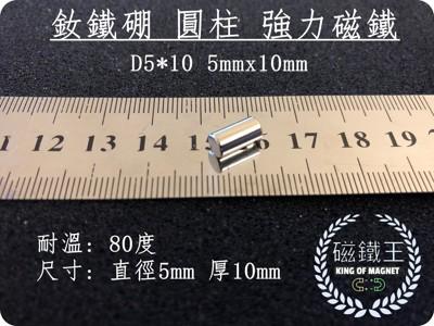 【磁鐵王】釹鐵硼 強磁稀土磁 圓柱狀 磁石 吸鐵 強力磁鐵吸鐵石D5*10 直徑5mm 厚10mm (1.6折)