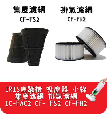 艾思黛拉台灣現貨 iris塵蹣機 小綠 吸塵器 ic-fac2 集塵濾網 排氣濾網 艾莉絲 (5.3折)