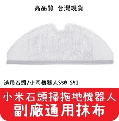 【艾思黛拉】副廠拖地抹布 現貨 米家 小米 小瓦 石頭二代 掃地機器人 拖地機 S50 S51 (4.9折)