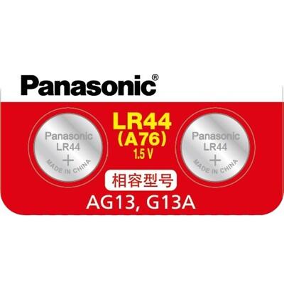 艾思黛拉panasonic 松下 lr44 ag13 g13a 鋰電池 鈕扣電池 1.5v (4.2折)