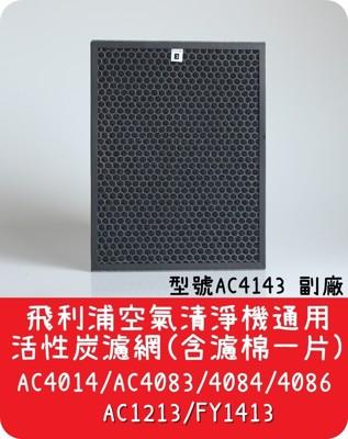 【艾思黛拉】副廠 飛利浦Philips 空氣清淨機 活性碳濾網 含初效濾棉AC4143 AC4014 (3.2折)