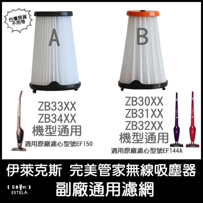 【艾思黛拉】副廠 伊萊克斯 無線吸塵器 完美管家 HEPA 濾網 EF144A EF150 (9.7折)