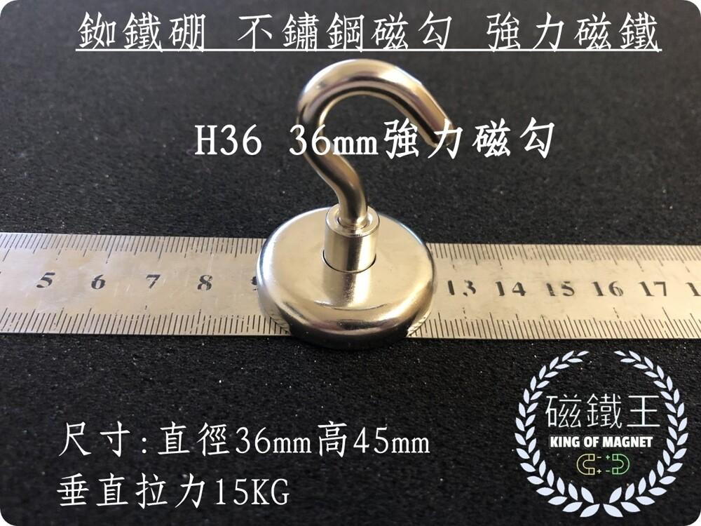 磁鐵王釹鐵硼 強磁稀土磁 掛勾 磁勾 磁石 吸鐵 強力磁鐵 h36 36mm磁勾 打撈磁鐵