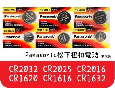 【艾思黛拉A0283】Panasonic 國際牌 松下 鋰電池 鈕扣電池 無汞 2032 2025 (3.2折)