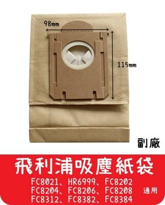 【艾思黛拉】副廠 飛利浦 PHLIPS 通用款 集塵袋 布袋 吸塵袋 FC8021 HR6999 (2.3折)