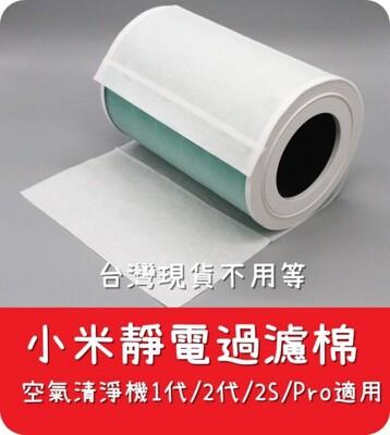【艾思黛拉】米家/小米 空氣淨化器 空氣清淨機 通用 初效濾棉 靜電濾棉 1代 2代 2S Pro (2.3折)