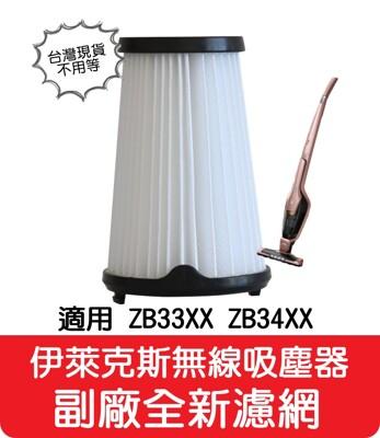【艾思黛拉】副廠 伊萊克斯Electrolux 無線吸塵器 完美管家 通用HEPA 濾網 EF150 (9.7折)