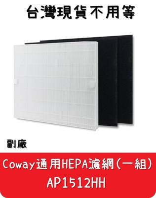 【艾思黛拉】副廠 台灣現貨 Coway空氣濾清器濾網(一組) AP-1512 H12 (完整盒裝) (5.4折)