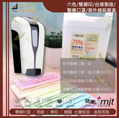 六色/雙鋼印/台灣製造/醫療口罩/75%食用級防疫酒精(4L) /手壓款酒噴霧機 (8.5折)