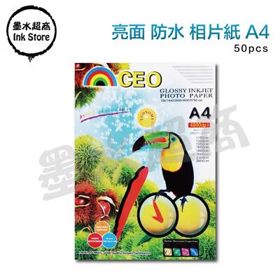 亮面 防水 相片紙 A4 一包50張【墨水超商】 (7.9折)