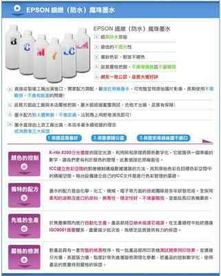EPSON防水墨水1000CC  L110/L120/L1300/L1455/L1800 (7.9折)