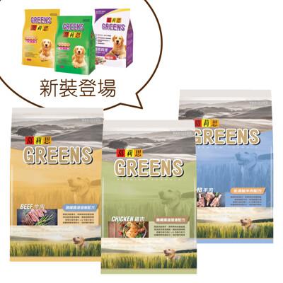 【國產飼料】GREENS葛莉思犬食3-3.5kg(羊肉/雞肉/牛肉-共3款),口味任選 (7.6折)