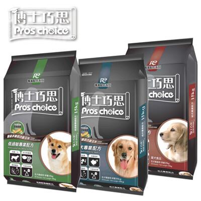 pro''''s choice博士巧思專業配方15kg(幼犬成犬低過敏) (7.7折)