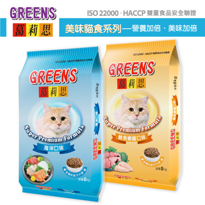 【國產飼料】GREENS葛莉思貓食-8kg (燻雞口味/海洋口味) (8.2折)