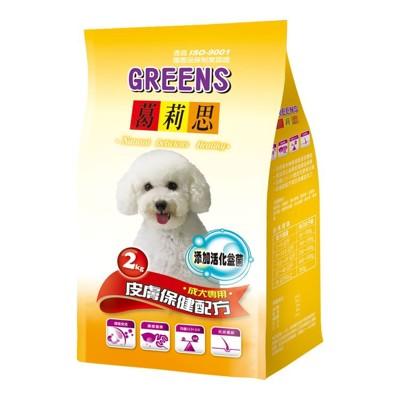 【國產飼料】GREENS葛莉思犬食-2kg(三種配方) (7.6折)
